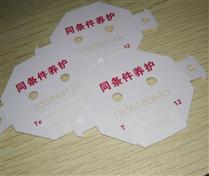 JTRFID7150 RFID特殊標簽13.56MHZ建筑檢驗標簽RFID工地質檢標簽