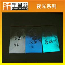 长效注塑夜光粉 黄绿色夜光粉 环保发光颜料