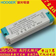高PF无频闪36-50W600MA