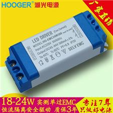 EMC电源18-24W