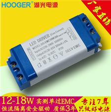 EMC电源12-18W