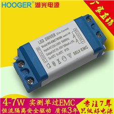 EMC电源4-7W