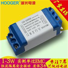 EMC电源1-3W