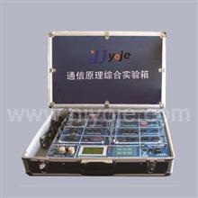 通信原理综合实验箱(增强型)