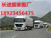 深圳南山深大北門搬家公司86566557搬家搬屋搬廠