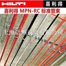 喜利得MP-HI轻型管束 喜利得MPN-RC标志管束 喜利得MP-MI重型管束 喜利得MP-MXI超重型管束 喜利得KF保温管束
