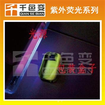 紫外荧光防伪油墨 防伪材料 防伪效果好 油墨