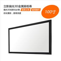 100寸画框3D金属幕_3D投影幕