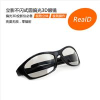 RealD影院圆偏光3D眼镜_框架式3D眼镜