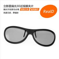 RealD影院圆偏光3D眼镜_近视眼3D眼镜夹片