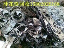 广州黄埔开发区东区废旧钢铁收购公司,冲花边角料价格高信誉好
