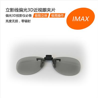 IMAX影院线偏光3D眼镜_近视眼3D眼镜夹片