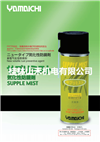 日本山一化学YAMAICHI SUPPLE MIST气化性防锈剂
