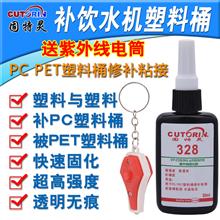 固特灵无影胶UV紫外线固化胶,快速固化,透明无痕,超高强度。粘PC塑料水桶,PET饮水机塑料水桶胶水,修补PC PET水桶胶水。