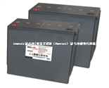 Datasafe电池HX高功率长寿命系列