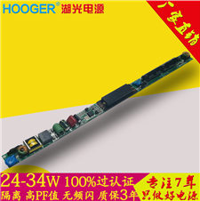 日光管认证无频闪长条驱动电源24-34W