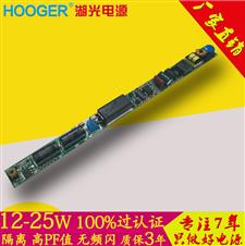 日光管认证无频闪长条驱动电源12-25W