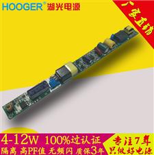 日光管认证无频闪长条驱动电源4-12W