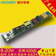 日光管EMC无频闪长条驱动电源4-20W