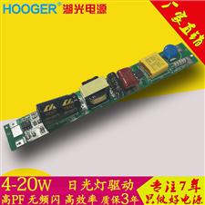 日光管无频闪长条驱动电源4-20W