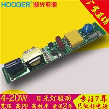 日光管长条驱动电源4-20W