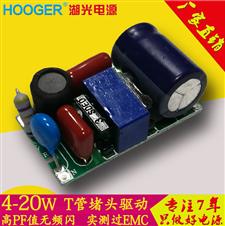 日光管EMC堵头驱动电源4-20W