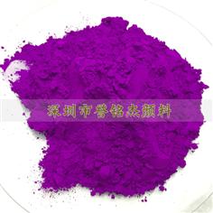 水性荧光粉-荧光紫色