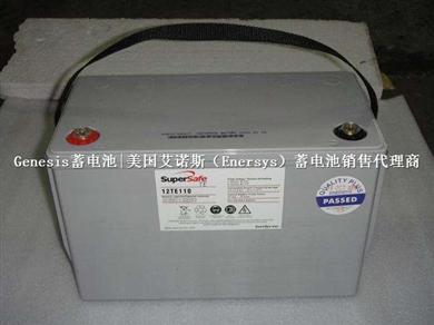 Supersafe电池 TE系列