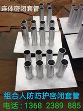 广东人防防护密闭套管