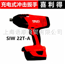 喜利得SFC 14-A充电式电动起子 喜利得FS 22-A充电式电动起子 喜利得SFH 22-A充电式冲击起子(锂电) 喜利得SID 22-A充电式冲击螺丝起子 喜利得SIW 22-A充电式冲击扳手