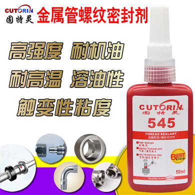 固特灵管螺纹 545胶水金属配管密封剂中强度耐高温胶螺纹密封锁固剂 50ML 545胶水
