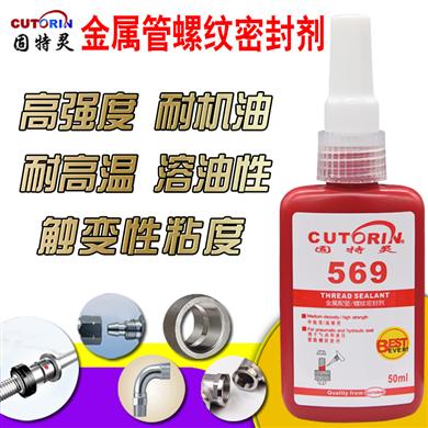 固特灵管螺纹569胶水金属配管密封剂中强度耐高温胶螺纹密封锁固剂 50ML 569胶水