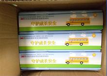 3M 校车反光贴 荧光黄绿 半切(5cm*30cm )10片/30片一盒