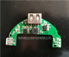 宁波开发快的暖手宝线路板公司