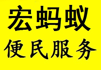 深圳車公廟搬家公司收費標準-搬家公司電話86566557