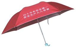 太陽傘遮陽傘三折廣告傘 -1290