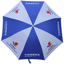 晴雨两用折叠伞三折广告伞 -1290