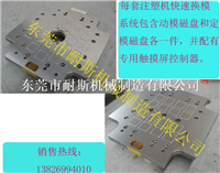 生产销售必盛达BJ-120防水防油注塑机快速换模磁盘免费提供设计
