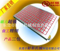 专业生产加工中心NCD50-6094防水防油电控永磁磁盘免费提供设计订制