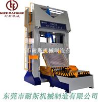 供应定做耐斯系列立式合模机,规格齐全,可提供设计订制。联系电话:13826994010李小姐