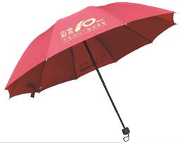 晴雨兩用折疊傘 -1290
