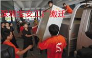 深圳福永搬遷公司,工廠搬遷專業優質
