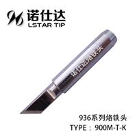 白光烙铁头900M-T-K,白光烙铁头,HAKKO烙铁头,电烙铁头