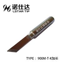 白光900M-T-K加長烙鐵頭 諾仕達烙鐵頭批發無氧銅烙咀 工廠直銷