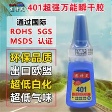 固特灵401胶水液体快干胶.