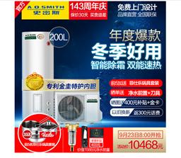 史密斯空气能热泵热水器AE-50H1