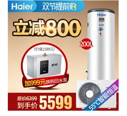 海尔(Haier )空气能热水器 R-200L1(通用3-5人)