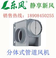 长沙乐风分体式管道风机DPT15C-15|湖南乐风新风系统