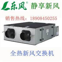 长沙乐风全热新风交换机LRP350-15|湖南乐风新风系统|长沙乐风新风机