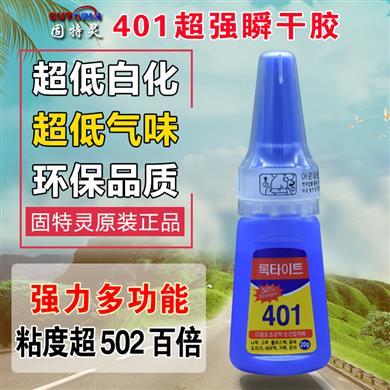 固特灵韩国401胶水液体快干胶进口强力胶金属塑料橡胶陶瓷木材粘鞋胶补鞋胶万能胶